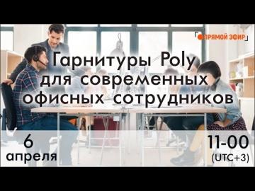 CIS Events Group: Вебинар «Гарнитуры Poly для современных офисных сотрудников» - видео