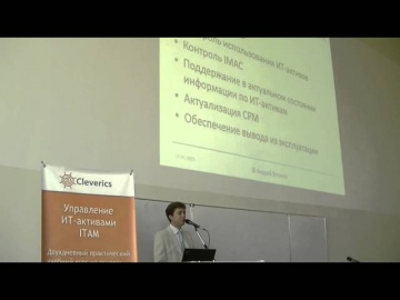 Процесс учёта и контроля ИТ-активов