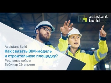 BIM: Assistant Build Как связать BIM модель и строительную площадку - видео