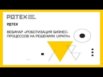 """RPA: Вебинар """"Роботизация бизнес-процессов на решениях UiPath"""" - видео"""