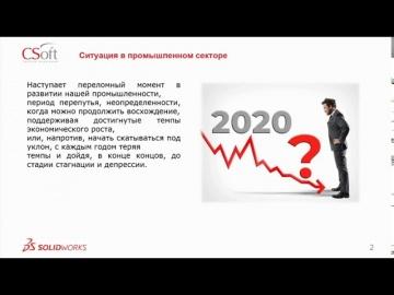 CSoft: Вебинар «SOLIDWORKS. Почему сейчас и почему в CSoft» 20.05.2020г. - видео - SOLIDWORKS