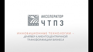 РВК: финал акселерационной программы по поиску инновационных проектов для трубной отрасли