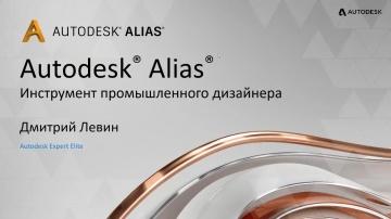 Autodesk CIS: Autodesk Alias – инструмент промышленного дизайнера