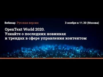 TerraLink global: OpenText World 2020 Узнайте о последних новинках и трендах в сфере управления кон