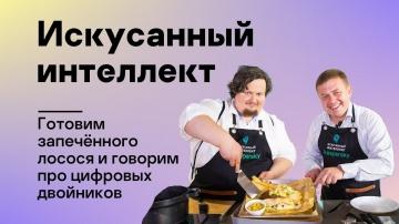 Kaspersky Russia: Искусанный интеллект: готовим запечённого лосося и говорим про цифровых двойников