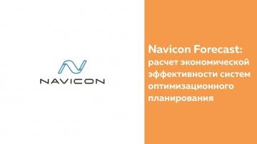 NaviCon: Navicon Forecast: расчет экономической эффективности систем оптимизационного планирования