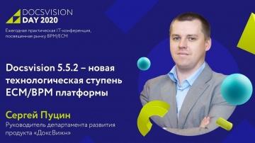 Docsvision: Презентация Docsvision 5.5.2 с поддержкой СУБД PostgreSQL