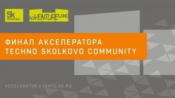 VII финал Акселератора: Techno Skolkovo Community - видео