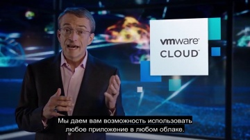VMware: VMware Cloud overview - видео