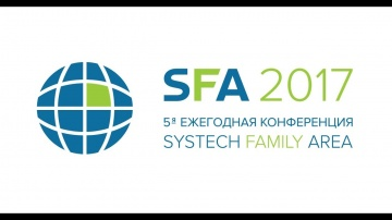 Анонс Systech Family Area 2017