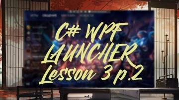 C#: C# WPF. Игровой лаунчер. Урок 3. Боковое меню ч.2 - видео