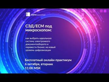 КОРУС Консалтинг: Как выбрать идеальную СЭД и выйти на новый уровень цифровизации