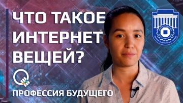 Разработка iot: Что такое интернет вещей? / Профессия будущего / Простыми словами о сложном - видео