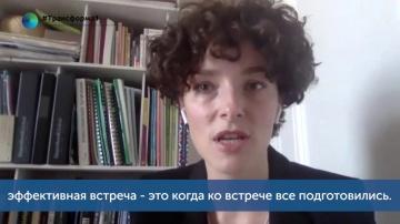 #Трансформа1: Анна Зырянова о правилах онлайн совещаний - видео