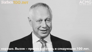 Президент группы компаний ЛАНИТ Георгий Генс поздравил Forbes с днем рождения