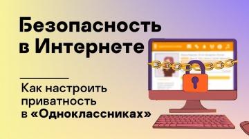 Kaspersky Russia: Защита личных данных: Как настроить приватность в «Одноклассниках» - видео