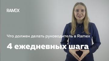 Ramex CRM: Что делать руководителю в Ramex: 4 ежедневных шага