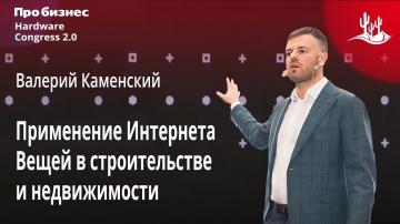 Разработка iot: Hardware Talks #3: Применение IoT в строительстве и недвижимости   Валерий Каменский