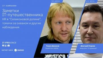 IT-провинция: Заметки IT-путешественника. HR в Силиконовой долине..