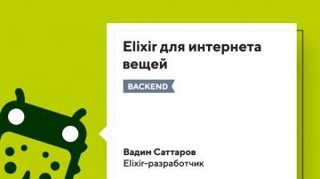 Разработка iot: Elixir для интернета вещей - видео
