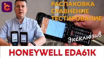 СКАНПОРТ: Распаковка нового терминала сбора данных Honeywell EDA61K