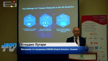 JsonTV: Comnews. TransNet. Клаудио Лугари, Huawei: CloudOptiX - оптимизация сети на пути к Облачной