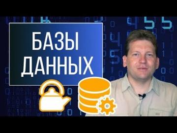 1С:Пирог: Что такое база данных [основные понятия] - видео