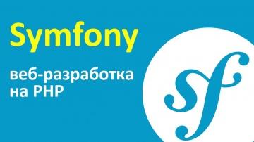 PHP: Symfony - лучший PHP фреймворк? ➤ Веб разработка на PHP Symfony - видео