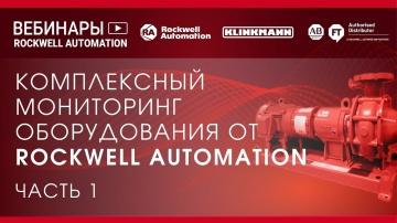 SCADA: Комплексный мониторинг оборудования от Rockwell Automation - видео