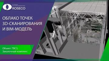 BIM: Облако точек 3D-сканирования и BIM-модель существующих и проектируемых систем. ТВСЗ - видео