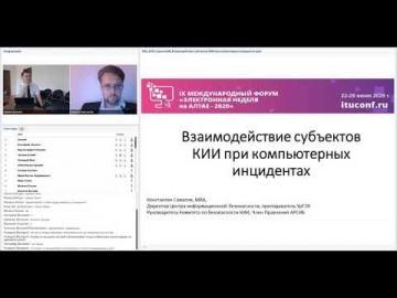 АСУ ТП: Информационная безопасность: вызовы современности - видео