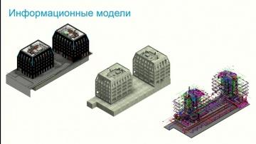 Autodesk CIS: BIM-согласование проектной документации. Преимущество облачных решений
