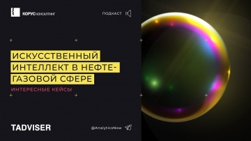 КОРУС Консалтинг: искусственный интеллект в нефтегазовой сфере