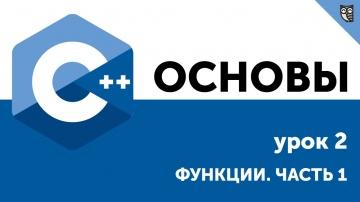 LoftBlog: Основы ООП C++. Урок 2. Функции. Часть 1 - видео
