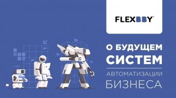 Flexbby о трендах рынка бизнес-приложений на конференции в Сколково