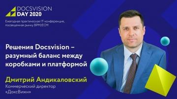 Docsvision: Что важно при выборе ECM/BPM-системы и как сделать правильный выбор