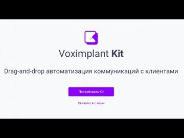 voximplant: Voximplant Kit — знакомство с продуктом и возможности сервиса