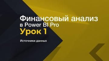 IQBI: ДДС / CashFlow в Power BI. Источники данных. - видео