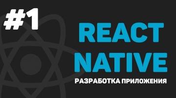 J: Изучение React Native / Урок #1 – Разработка мобильного приложения на JavaScript - видео