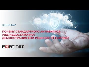 SoftwareONE: Почему стандартного антивируса уже недостаточно? Демонстрация EDR решения от Fortinet -