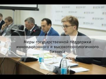 Меры господдержки высоких технологий обсудили на нижегородском Международном бизнес-саммите 2017
