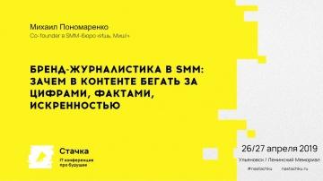 Стачка: Бренд журналистика в SMM — зачем в контенте бегать за цифрами, фактами / Михаил Пономаренко
