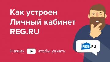 REG.RU: Как устроен Личный кабинет REG.RU