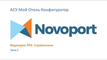 Novoport: Справочники отеля. Часть 2. - видео