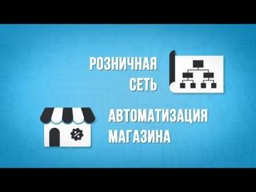 МойСклад — идеальное решение для автоматизации магазина