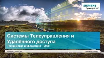 АСУ ТП: Удаленный доступ и системы телеуправления АСУ ТП - видео