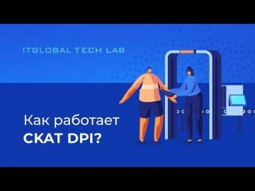 ITGLOBAL: Как работает СКАТ DPI - видео