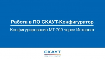 Система СКАУТ: 05 Работа в ПО СКАУТ Конфигуратор - Настройка МТ-700 через Интернет