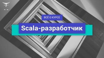 Scala-разработчик // День открытых дверей OTUS - видео
