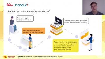 1С-Рарус: Цифровизация процессов управления автотранспортом и транспортной логистикой - видео